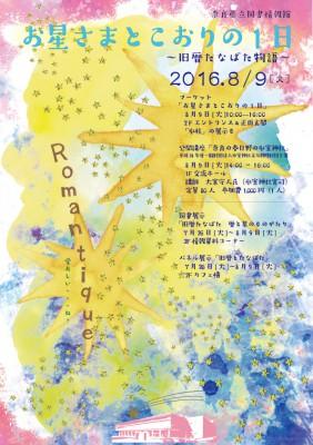 20160809hoshi-omote-web